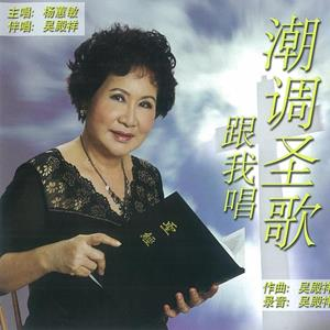 Yang Huimin CD2cover
